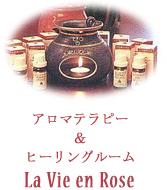 名古屋のアロマスクール・アロマテラピー&ヒーリングルーム La Vie en Rose