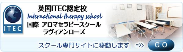 英国ITEC認定校 国際アロマセラピースクール ラヴィアンローズ スクール専門サイトはこちらから